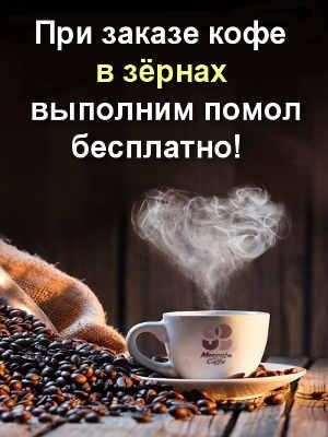 Заказать кофе в Киеве. Зерновой и молотый.